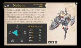 艦これ ネルソン.png