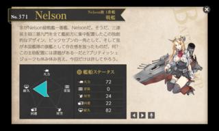 艦これ ネルソン 中破.png