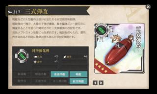 艦これ 三式弾改 図鑑.png