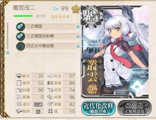 艦これ 対潜シナジー装備.png