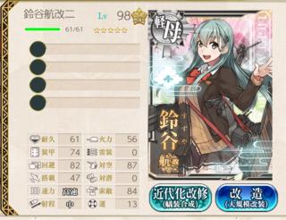 艦これ 攻撃型軽空母.png