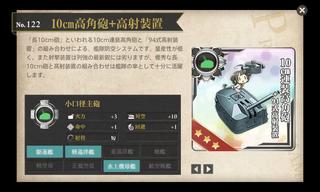 艦これ図鑑 10cm高角砲+高射装置.png