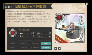 試製35.6cm連装砲.png