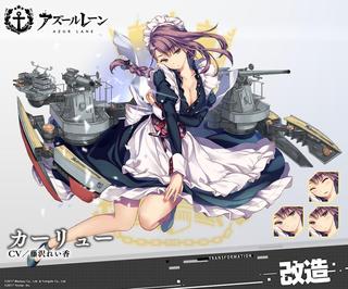 軽巡洋艦・カーリュー改.png