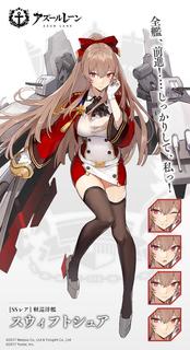 軽巡洋艦・スウィフトシュア.png