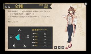 金剛型 1番艦 戦艦 金剛 なか卯コラボ.png