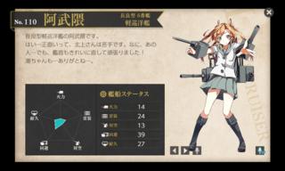 長良型 6番艦 軽巡洋艦 阿武隈.png