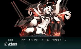 防空棲姫.png