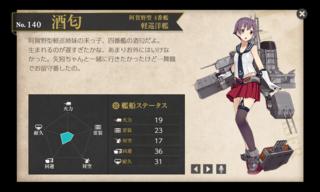 阿賀野型 4番艦 軽巡洋艦 酒匂.png