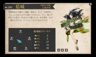 雲龍型 3番艦 正規空母 葛城.png