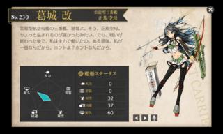 雲龍型 3番艦 正規空母 葛城改.png
