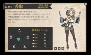 香取型 1番艦 練習巡洋艦 香取.png