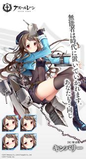 駆逐艦・キンバリー.png