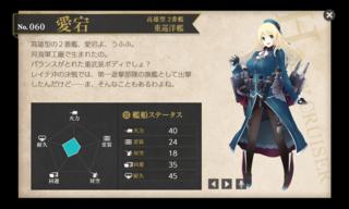 高雄型 2番艦 重巡洋艦 愛宕.png