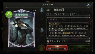 黒死の仮面.png