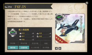 F6F-3N(夜戦) 図鑑.png