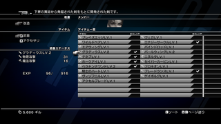 FF13 改造.png