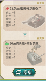 KanColle-171227-22105919.png