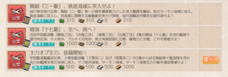 KanColle-181127-18040083.png