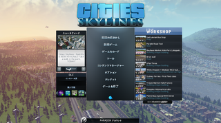Skylines.png