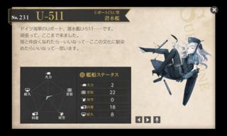 UボートIXC型 潜水艦 Uー551改(さつき1ごう) 中破.png