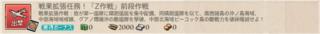 Z作戦.png